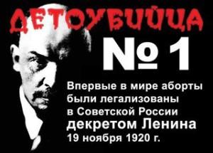 Ленин - детоубийца